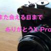 ありがとう。そしてお別れ。FUJIFILM X-Pro2 グラファイト