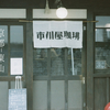 桜の季節、京都は東山にある市川屋珈琲に行ったときの話