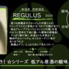 【月曜日の先週の一本!】REGULUS 2020【FUKA🍶YO-I】