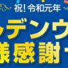 【平成→令和】ゲーミングPCのGWセール