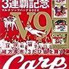 今日のカープ本:カープ3連覇記念本 その14 『カープ 3連覇記念 マルチジップバッグBOOK (TJMOOK)』