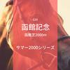 函館記念(2018年)は2桁人気の先行馬に注目!ーー今年も波乱のレースとなるのか?