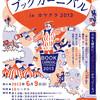 6/9「ブックカーニバル in カマクラ」開催!
