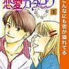 10月30日【無料漫画】恋愛カタログ1巻~5巻【kindle電子書籍】