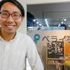 ラクスルさんから資金調達した背景をペライチ代表橋田が語ります!