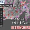 【速報】浜松で41.1℃、歴代最高気温に並んだときいて、浜松の外で焼くものいえば・・・