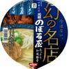カップ麺68杯目 日清&セブンプレミアム『幻の名店 元祖のぼる屋』
