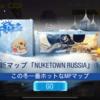 CODモバイル⑪ 新MAP&新スキル&ランクマッチ
