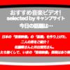 第265回【おすすめ音楽ビデオ!】物事にはなんでも「始め」があって…MVの世界にもその「始め」がある…日本の「音楽映像」の「始め」を語るときに忘れちゃならないひとをまずお二方ご紹介。その名は「井出情児(じょうじ)」!そして、「佐藤輝(てる)」!名前だけでも知っておいて!…な、毎日22:30更新のブログです。