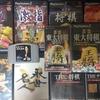 PS2の将棋ゲームで初心者におすすめの一番弱いソフトを探す・・・最弱王決定戦