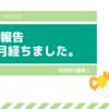 【ブログ運営】合計10万PV達成!初心者が3か月間ブログ運営した結果。