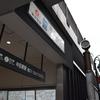 東京メトロ日比谷線の上を歩く―1