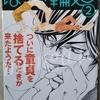 漫画「ぼくの輪廻」2巻 童貞歴1000年以上の漫画家の発想、キモッ!