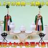 国産神具で祭ろう 神具一式セット 先に用意をするか後から足すか