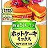 【糖質50%オフ】ホットケーキミックス