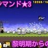 【プレイ動画】オデンマンド★3 黎明期からの使者