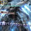 【機動戦士ガンダム】追加機体はバイアラン・カスタム【バトルオペレーション2】