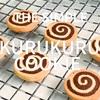 ボンボンシエルチャンネル最新動画アップしました「くるくるクッキー」