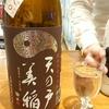 天の戸『美稲八◯』:黒糖のようなコクと風味が、なぜか飲みやすい