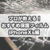【iPhoneXs】プロ直伝!おすすめ強化ガラスフィルム5選!
