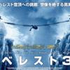 シネマレビュー「エベレスト3D」(2015年11月日本公開)