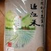 中谷農場さんから新米が届きました。