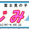 """富士見小学校6年生の取り組み """"社会に開かれた「本物の喜び」"""""""