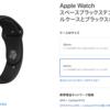 Apple Watch Series 3 - モデル選択する3つのポイント