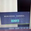 中国の大学のオンライン授業について報告します2