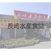 漁業関係者が利用する「長崎水産食堂」は、一般人も利用できるんです(⦿_⦿)