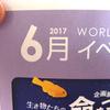 【話題】2017年6月のイベントインフォメーション