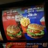 マクドナルド期間限定「炙り醤油ジャパン」と「スモーキーアメリカ」を食べてみた感想