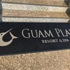【子連れ】グァム旅行記〜グァムプラザ リゾート&スパwithターザ〜