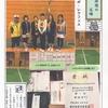 中村BTC クラブ新聞
