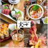 【オススメ5店】すすきの(北海道)にある焼酎が人気のお店