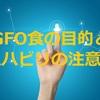 【リハビリ知識】GFO食の目的とリハビリの注意点