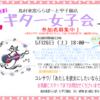 第10回ギター女子会開催します!!!