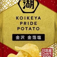湖池屋×箔一の「KOIKEYA PRIDE POTATO 金沢 金箔塩」が誕生!