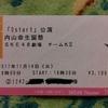 No.99 SKE48劇場 公演チケット(2017,11,14)