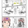 ゲームチェンジャー 1話 5