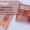 【dasique デイジーク】韓国で発売されるとすぐに完売してしまう 人気のアイシャドウ パレット