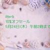 iHerb(アイハーブ) 10%オフセール~5月24日(木)午前2時まで~