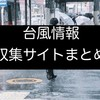 【台風19号】草加市・越谷市の台風情報収集サイトまとめ