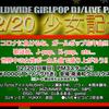 12/20今年最初で最後のライブ!少女記号