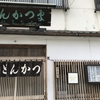 【京都市役所前】やまなか