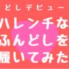 ハレンチなふんどしデビュー☆高知で流行の締め付けないパンツを履いてみた