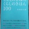 読書メモ しごとのきほん くらしのきほん100(疲れた時に読みたい本)