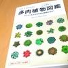 Book 多肉植物図鑑