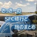 さっきーのSFC修行と旅のまとめ
