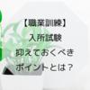 【職業訓練】入所試験!抑えておくべきポイントとは?